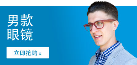 Men's Glasses