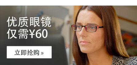 Cheap Glasses