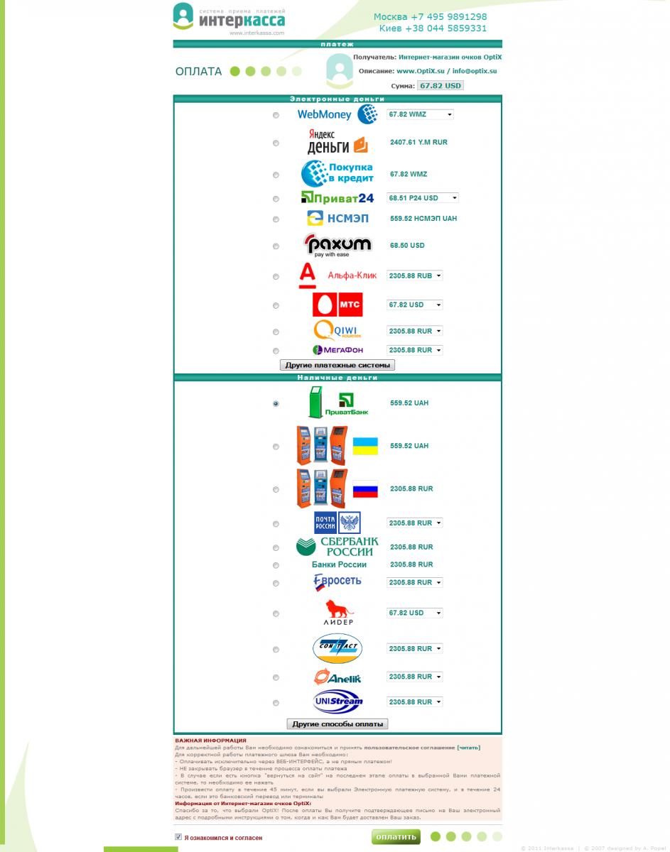Купить очки веб-мани электронные деньги