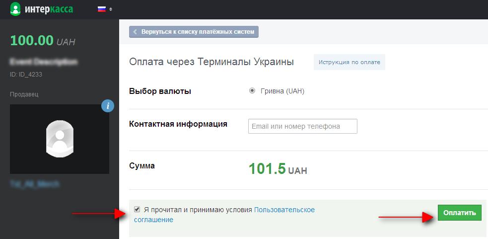 Оплата через платежный терминал на OptiX.su