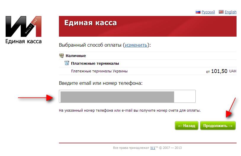 Оплата заказа через платежный терминал OptiX.su